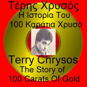 100 Carat Gold  The Story Of - 100 Karatia Chrysos I Istoria Tou