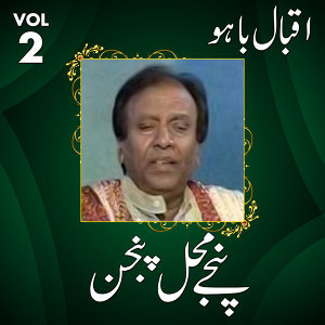 Iqbal Bahu, Vol. 2 (Panje)