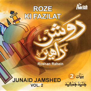 Roshan Rahen Vol.2 - Roze Ki Fazilat - Urdu Speech