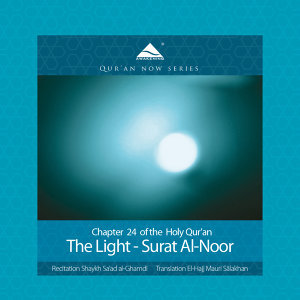 The Light - Surat Al-Noor (Arabic Recitation With English Translation)