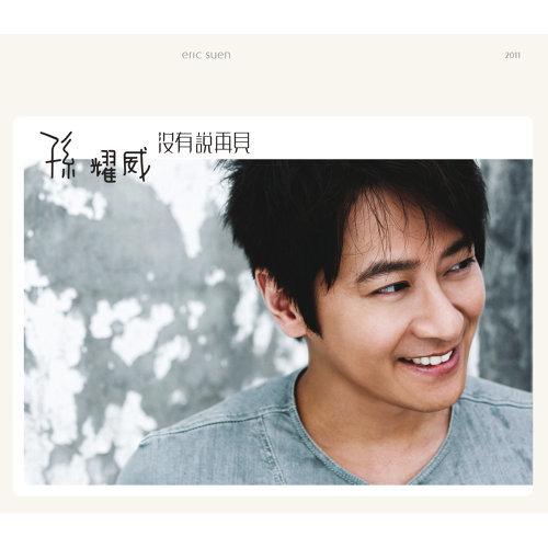 失落的輝煌 - Album Version