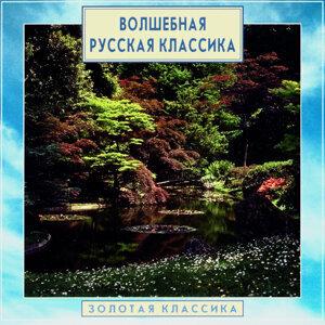 Golden Classics. Magic Russian Classics