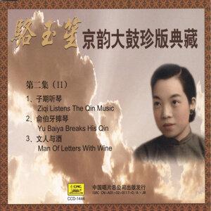 Beijing Musical Storytelling Collection: Vol. 2 - Luo Yusheng (Jing Yun Da Gu Zhen Ban Dian Cang Di Er Ji: Luo Yusheng)