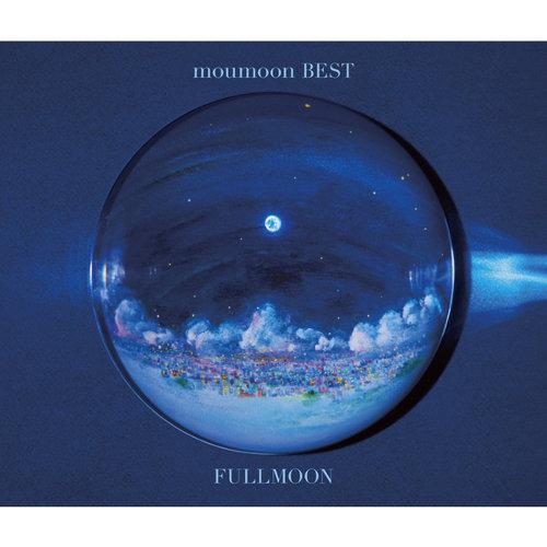 moumoon 首張精選輯-FULLMOON-