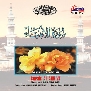 Complete Holy Quran Vol. 27 (with English Translation)