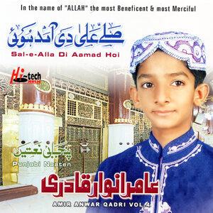 Sal-e-Alla Di Aamad Hoi Vol. 4 - Islamic Naats