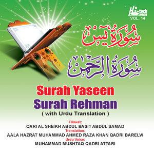 Surah Yaseen Surah Rehman (with Urdu Translation)