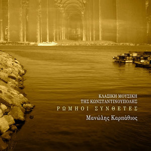 Classical Music of Constantinople: Rum Composers