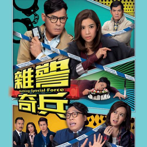 快樂快活人 - TVB 劇集 <雜警奇兵> 主題曲
