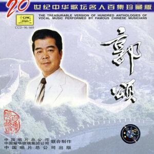 Famous Chinese Musicians: Guo Song (Zhong Hua Ge Tan Ming Ren: Guo Song)