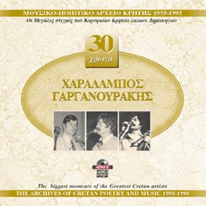 Haralabos Garganourakis 1955-1995