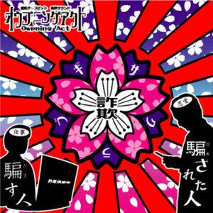 SAKURA BOOGIE / KIMI NO KOTO WASURETAI