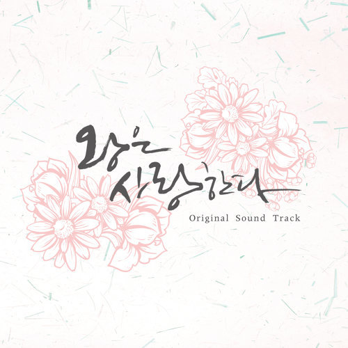 王在相愛 2017 電視劇原聲帶 (The King In Love OST)