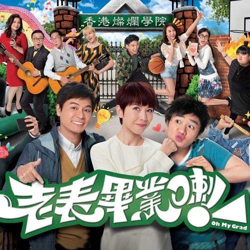畢業之後 - TVB劇集 <老表,畢業喇!> 主題曲