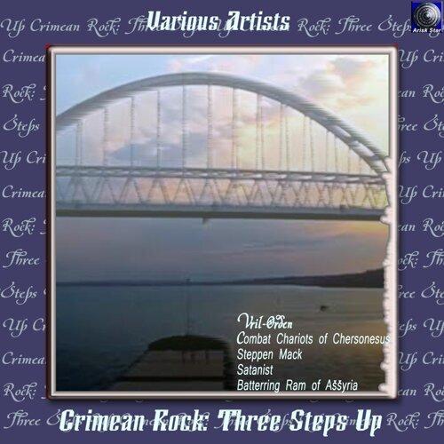 Crimean Rock: Three Steps Up
