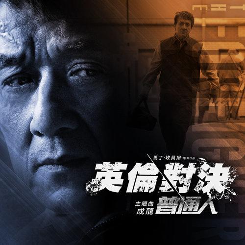 普通人 - 电影<英伦对决>主题曲