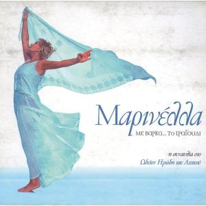 Marinella - Me Varka ... To Tragoudi