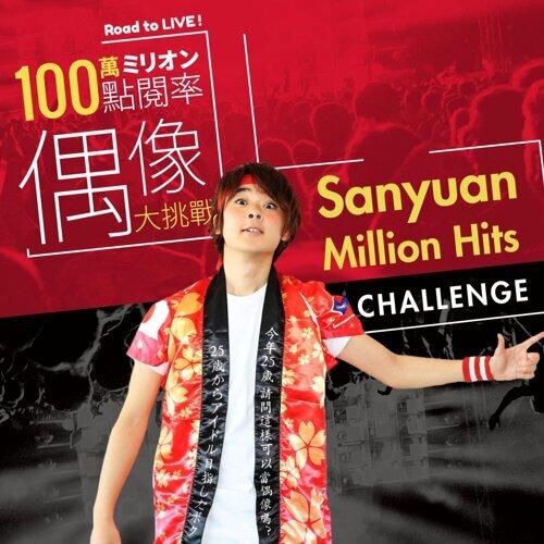 Sanyuan Million Hits Challenge (Sanyuan Million Hits Challenge)