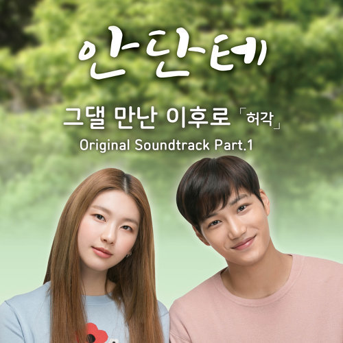 Andante OST PART.1
