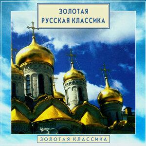 Golden Classics. Gold Russian Classics