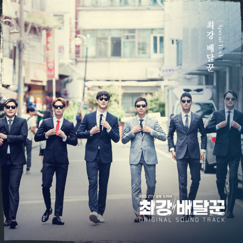 Strongest Deliveryman (Music from the Original TV Series)