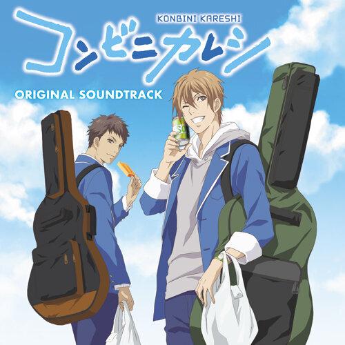 TVアニメ「コンビニカレシ」オリジナル・サウンドトラック