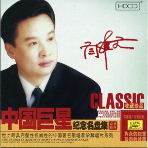 Classics: Yan Weiwen