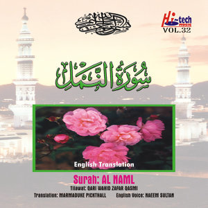 Complete Holy Quran Vol. 32 (with English Translation)