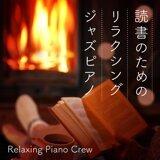 読書のためのリラクシングジャズピアノ