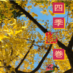 picture scroll an autumn wind