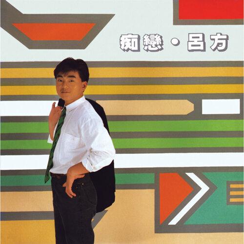 痴戀 - 華星40系列