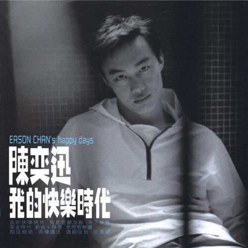我的快樂時代 - 華星40系列