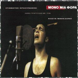 Mono Mia Fora