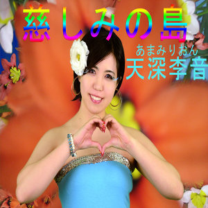 Itsukushimi no Shima - Single