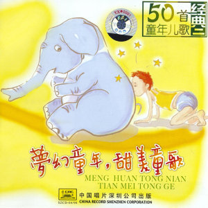 Dreamlike Childhood, Sweet Childrens Songs Vol. 2 (Menghuan Tongnian Tianmei Tongge Er)