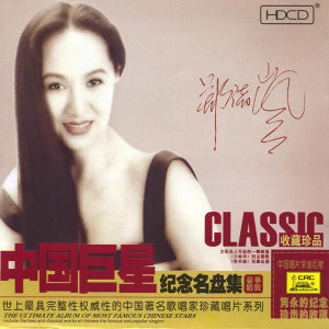 Ultimate Album of The Most Famous Chinese Stars: Zheng Xulan