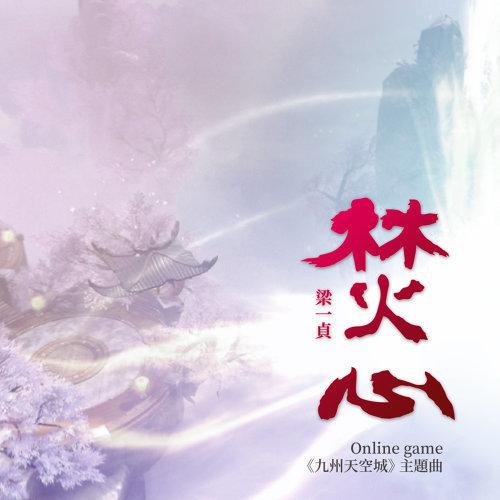 焚心 (Burning Heart) - <九州天空城>主題曲