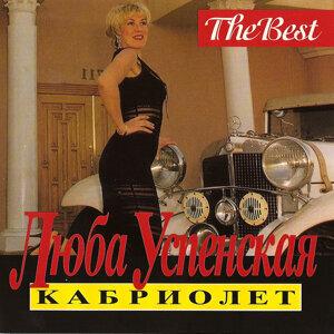 Cabriolet - The Best (Кабриолет - Лучшее)