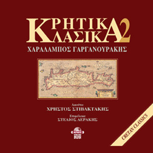 Kritika klasika, Vol. 2