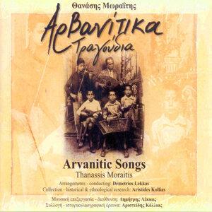Arvanitika Tragoudia/Arvanitic Songs (Remastered)
