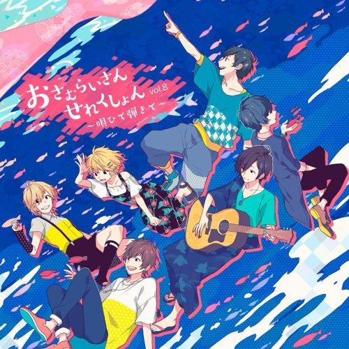 Osamuraisan Selection vol.8 ~Vocalist&Guitarist~ (おさむらいさんせれくしょんvol.8 ~唄ひて弾きて~)