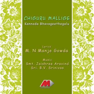 Chiguru Mallige (Kannada Bhavageethegalu)