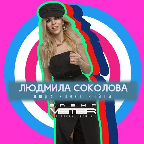 Люда Хочет Войти (Dj Sasha Veter Official Remix)