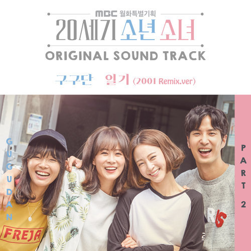20th Century Boy and Girl OST PART 2