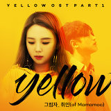 Yellow OST part.1