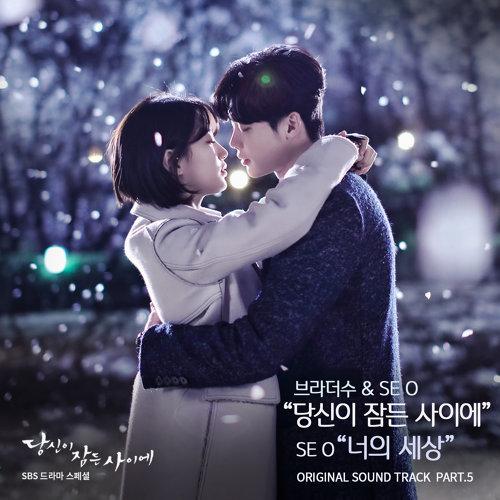 당신이 잠든 사이에 OST Part.5