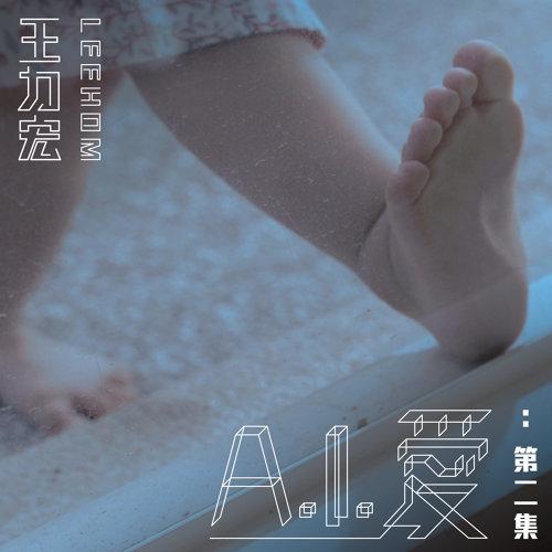 A.I. 愛:第二集