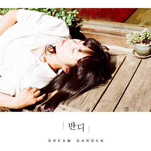 夢中花園 / 文青系創作女歌手 반디 (Dream garden)