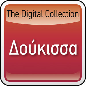 The Digital Collection