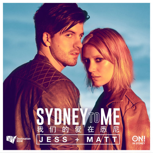 Sydney to Me - Mandarin Version